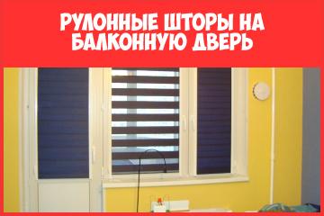 Рольшторы на балконную дверь